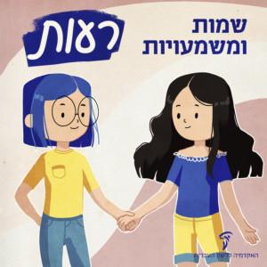 איור של שתי בנות מחזיקות ידיים. כיתוב: שמות ומשמעויות - רעות