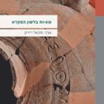 כריכת ספר המאמרים: סוגיות בלשון המקרא