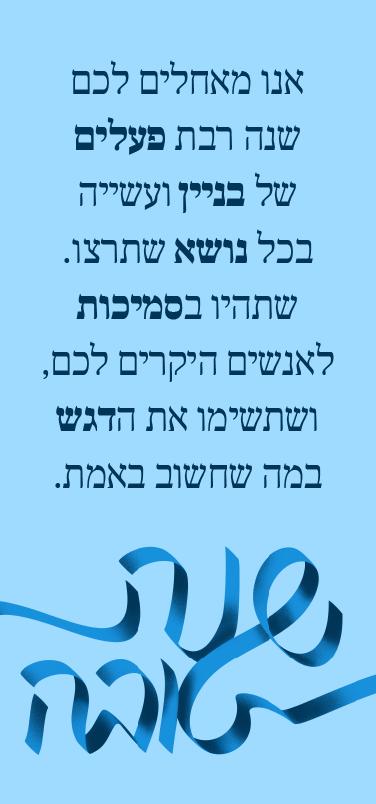 ברכת האקדמיה ללשון העברית לראש השנה: אנו מאחלים לכם שנה רבת פעלים של בניין ועשייה בכל נושא שתרצו. שתהיו בסמיכות לאנשים היקרים לכם, ושתשימו את הדגש במה שחשוב באמת.