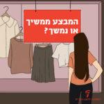 בחורה מתבוננת בחלון ראווה של חנות בגדים והכיתוב המבצע ממשיך או נמשך?