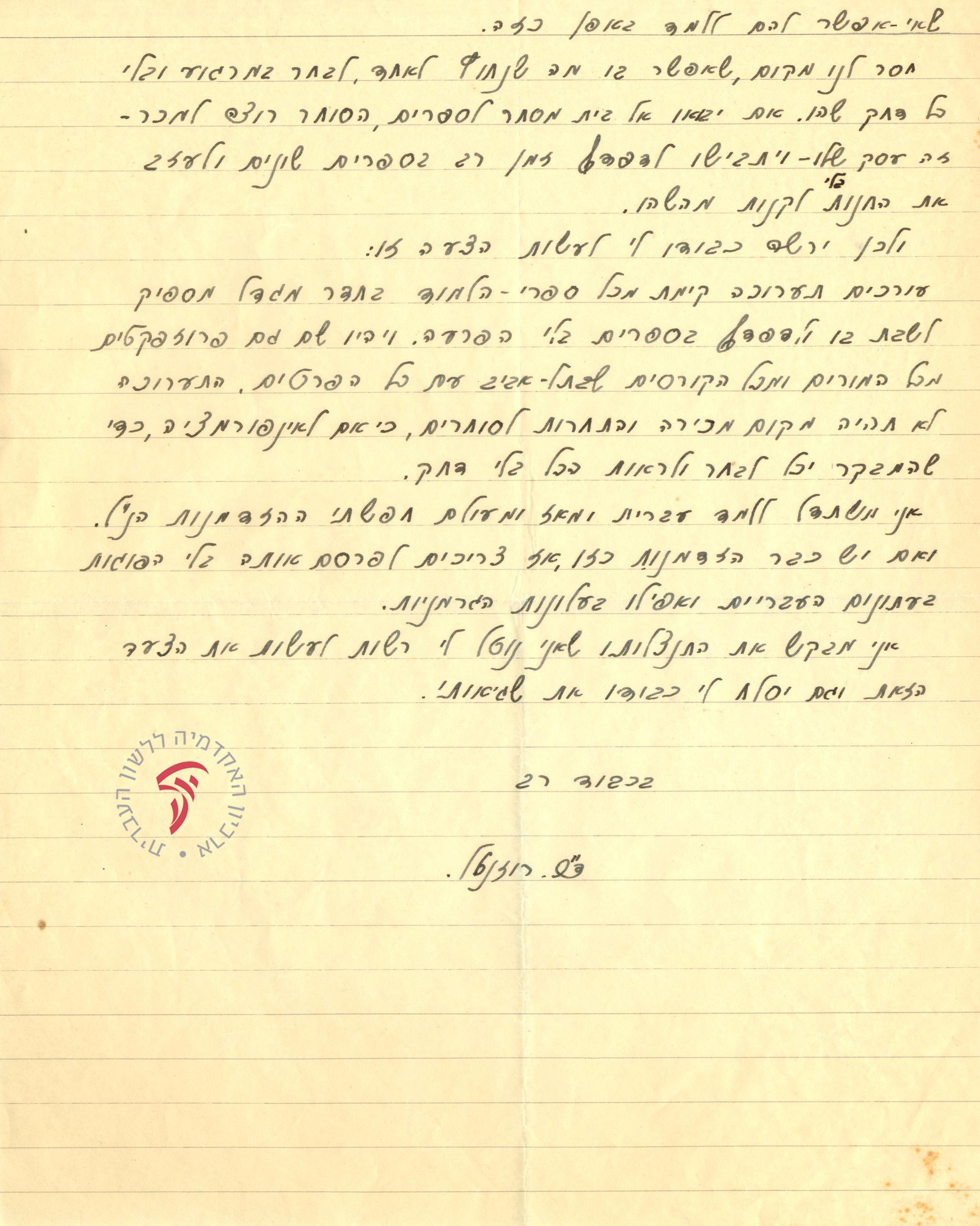 למד עברית למבוגר על פי דרכו 2