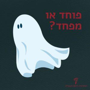 איור רוח רפאים והכיתוב פוחד או מפחד?
