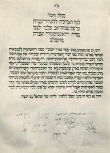 מגילת היסוד לבית האקדמיה ללשון העברית