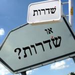 שני שלטים אחד ליד השני שדרות או שדרות?