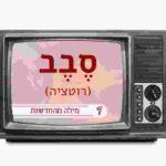 מסך טלוויזיה ובו המילה סבב (רוטציה)