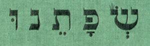 שפתנו - לוגו