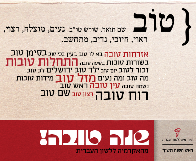 """ברכת שנה טובה של האקדמיה ללשון העברית לשנת תש""""ף"""