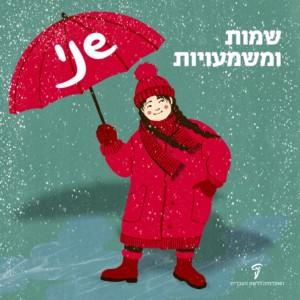 שמות ומשמעויות שני. ילדה עם מעיל, כובע, צעיף, גפיים ומטרייה אדומים בגשם.