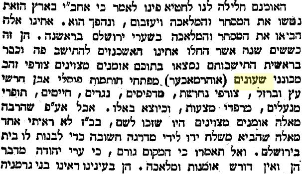 """שימוש הראשון במילה """"שעונים"""" במאמר מאת יחיאל מיכל פינס תחת הכותרת """"סחר הארץ"""", הצבי, כ""""ח בשבט תרמ""""ה (12 בפברואר 1885)"""