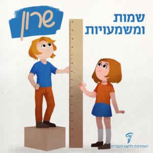 איור של שני ילדים ליד סרגל והכיתוב: שמות ומשמעויות – שרון