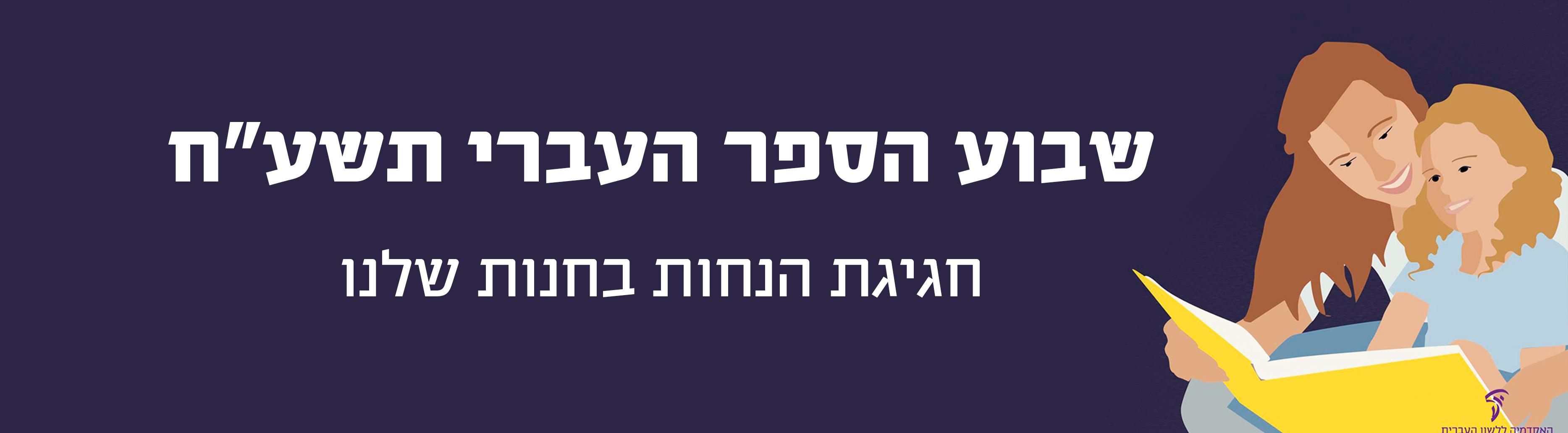 """איור אמא ובת קוראים ספר וכיתוב """"שבוע הספר העברי תשע""""ח - חגיגת הנחות בחנות שלנו"""""""