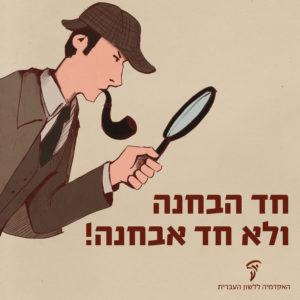 בלש מחזיק זכוכית מגדלת והכיתוב: חד הבחנה ולא חד אבחנה!