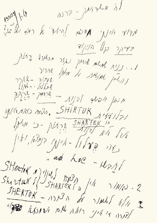 מכתב מאת יצחק בן־צבי