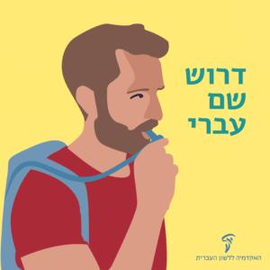 בחור שותה משלוקר - הכיתוב: דרוש שם עברי
