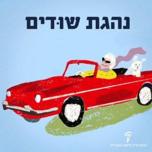 """איור אישה עם כלב ברכב וכיתוב """"נהגת שוּדים"""""""