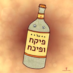 איור של בקבוק יין עם עיניים והכיתוב על התווית פיקח ופיכח