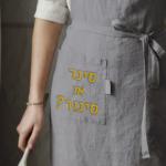 צילום של אישה עם סינור והכיתוב: סינר או סינור?
