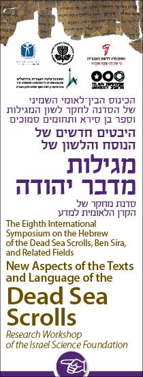 כינוס מגילות מדבר יהודה