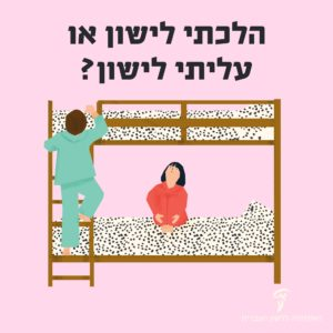 איור שני ילדים הכיתוב: הלכתי לישון או עליתי לישון?