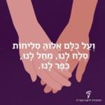 """איור של זוג ידיים והכיתוב: """"וְעַל כֻּלָּם אֱלוֹהַּ סְלִיחוֹת סְלַח לָנוּ, מְחַל לָנוּ, כַּפֶּר לָנוּ""""."""