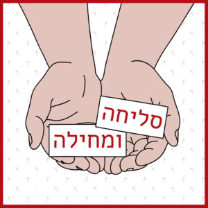 שתי ידיים מושטות עם המילים סליחה ומחילה