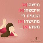 ילדה חולמנית והכיתוב: מישהו(א) איפשהו(א) הבטיח לי מתישהו(א) משהו(א)...