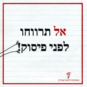 כיתוב: אל תרווחו לאחר פיסוק! עם שתי ידיים מצמידות את סימן הקריאה למילה פיסוק