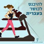 מתעמלת מעל מסילת ריצה והכיתוב: להיכנס לכושר בעברית