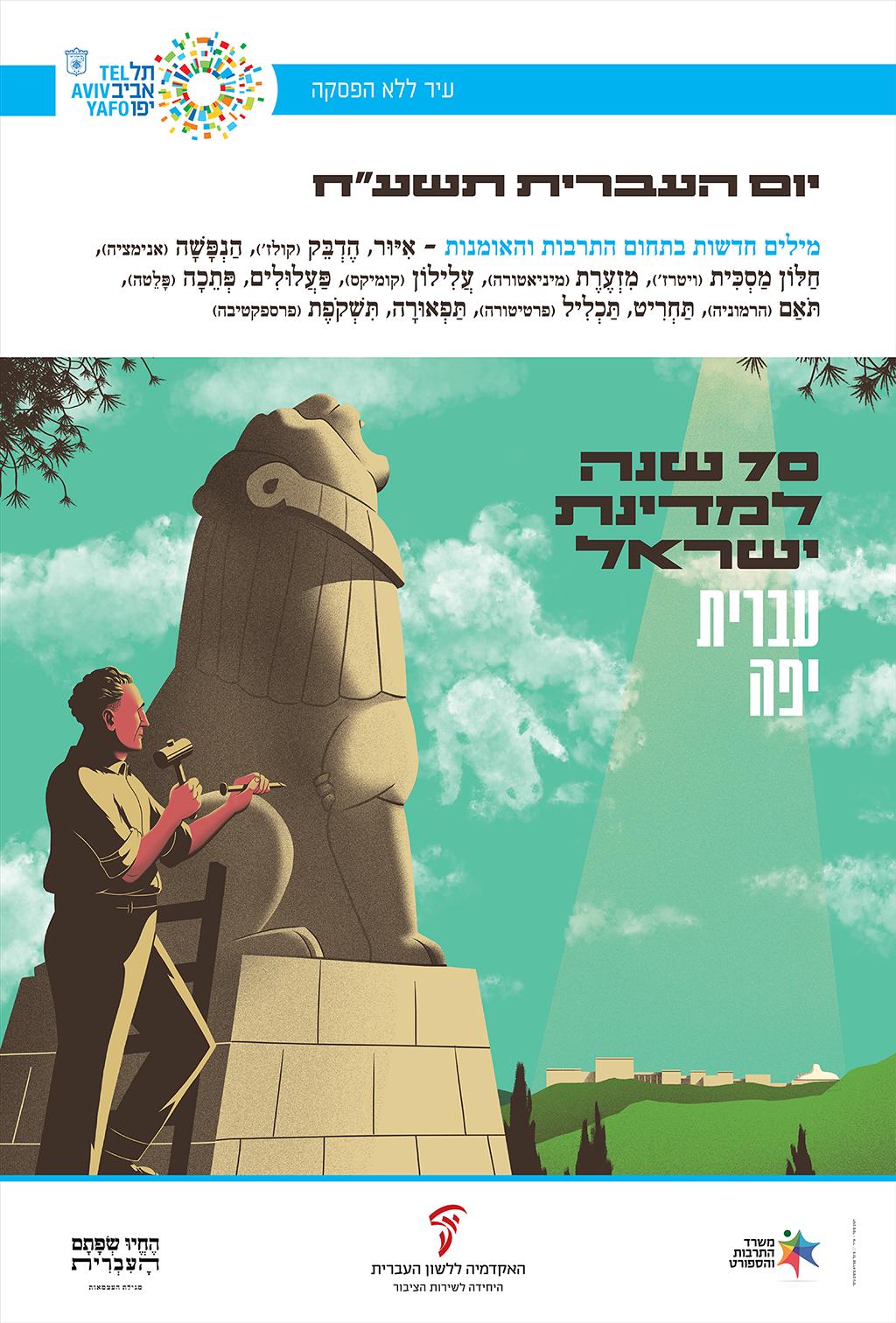 """כרזה ליום העברית תשע""""ח איור של מפסל מפסל אריה וכיתוב """"עברית יפה"""""""