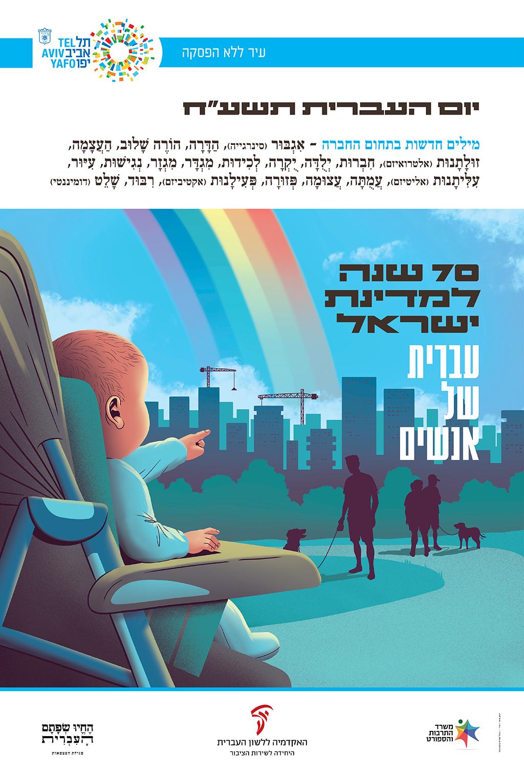"""כרזה ליום העברית תשע""""ח איור של תינוק בכיסא ילדים מצביע על עיר וכלבים בפארק וכיתוב """"עברית של אנשים"""""""