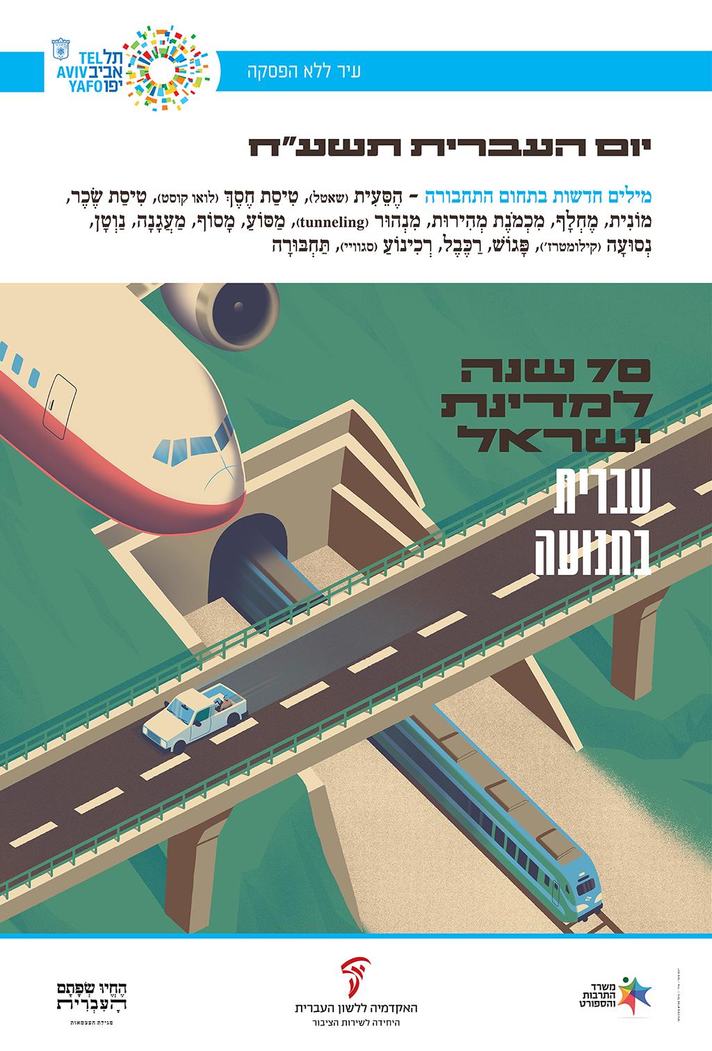 """כרזה ליום העברית תשע""""ח איור של מטוס, רכבת ורכב על מחלף וכיתוב """"עברית בתנועה"""""""