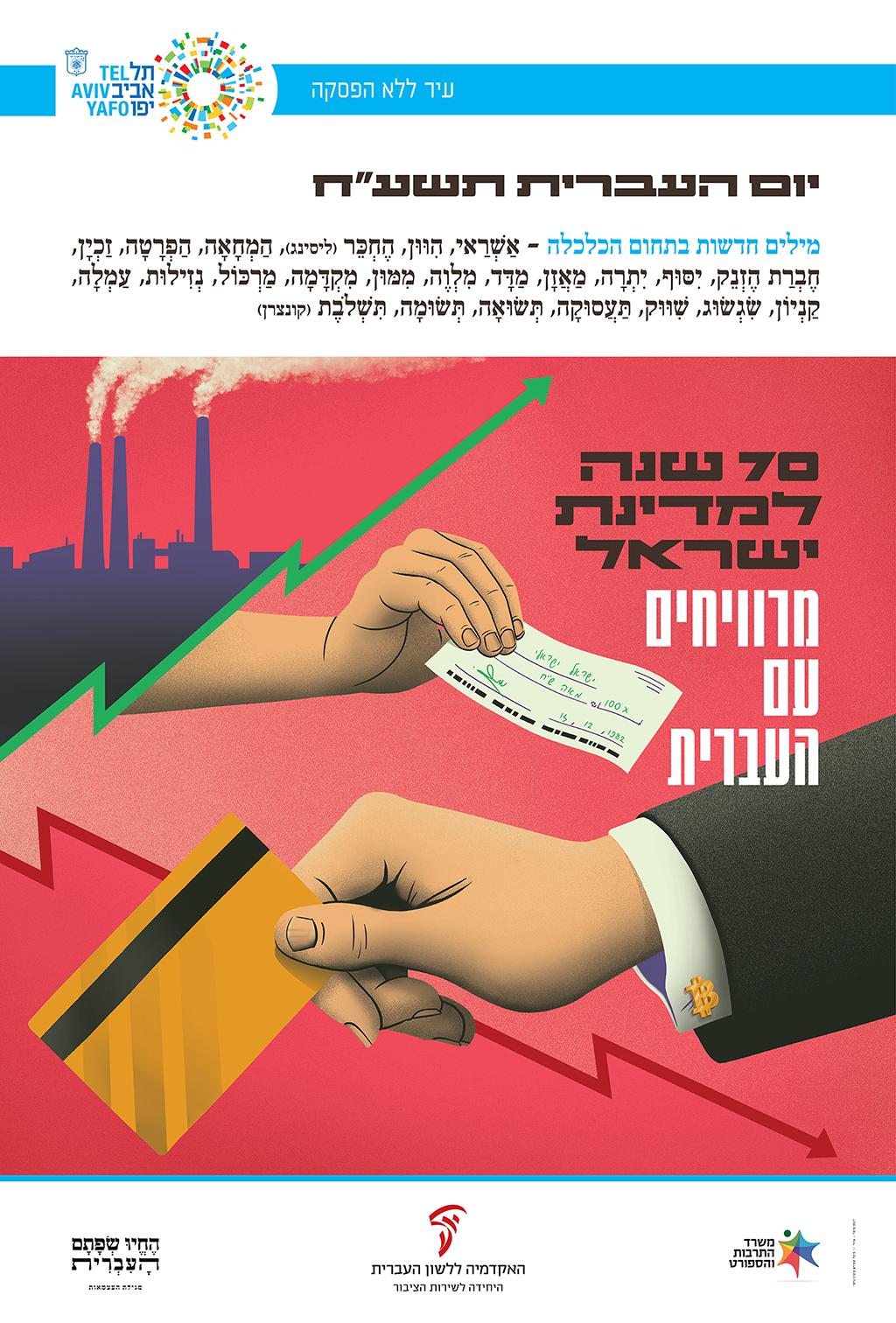 """כרזה ליום העברית תשע""""ח איור של מפעל, זוג ידיים מחזיקות כרטיס אשראי וצ'ק וכיתוב """"מרוויחים עם העברית"""""""