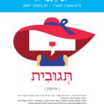 תגובית - טוקבק - כרזה ליום העברית תשעז
