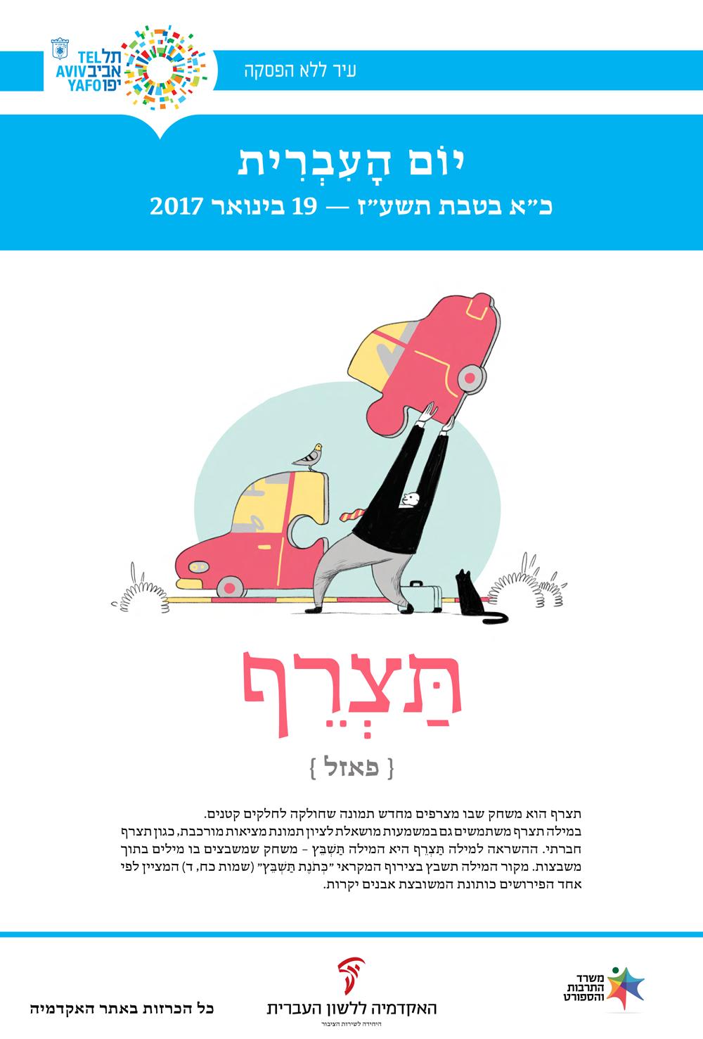 פאזל - תצרף - כרזה ליום העברית תשעז
