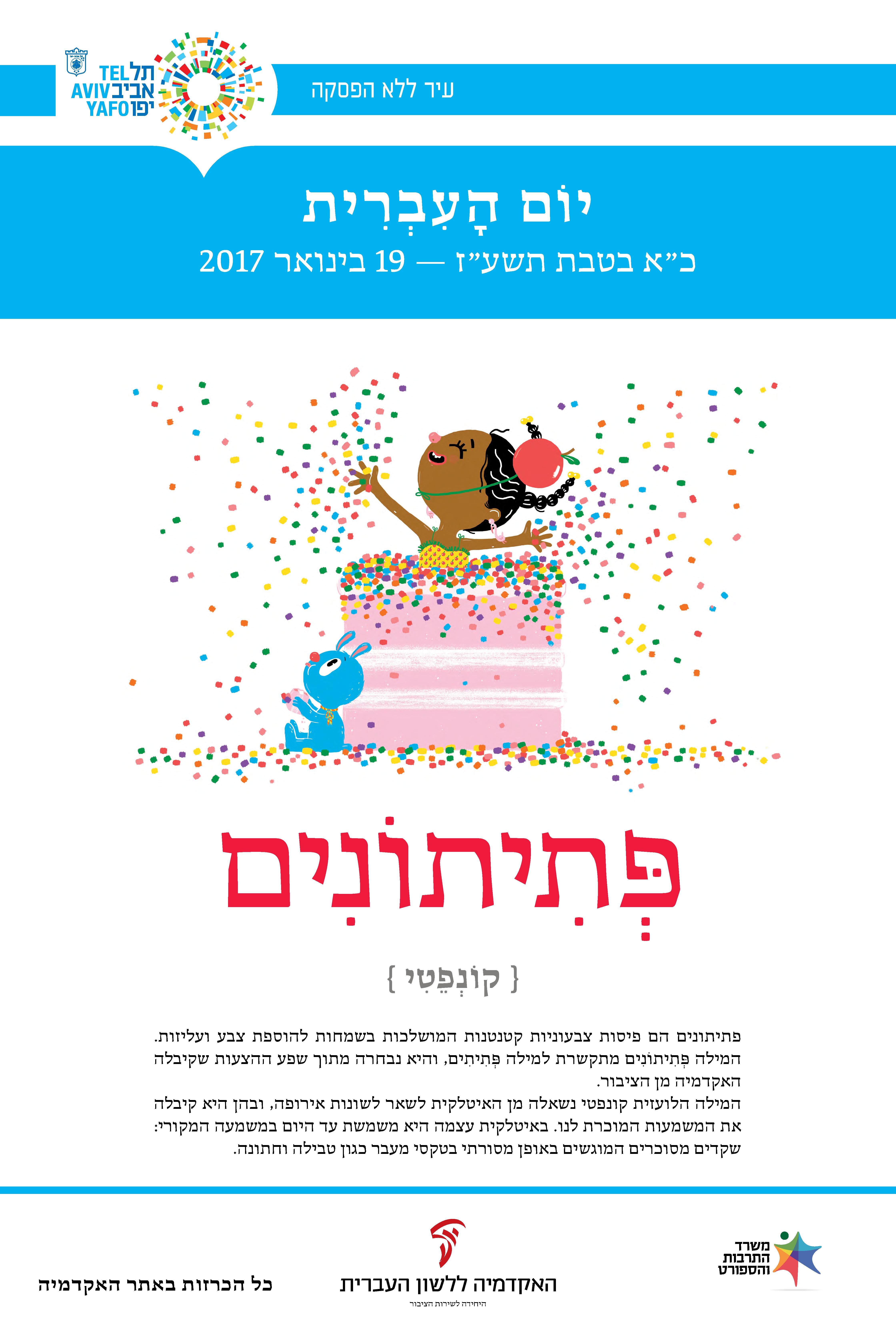 ילדה מפזרת קונפטי באויר - ]תיתונים - כרזה ליום העברית תשעז
