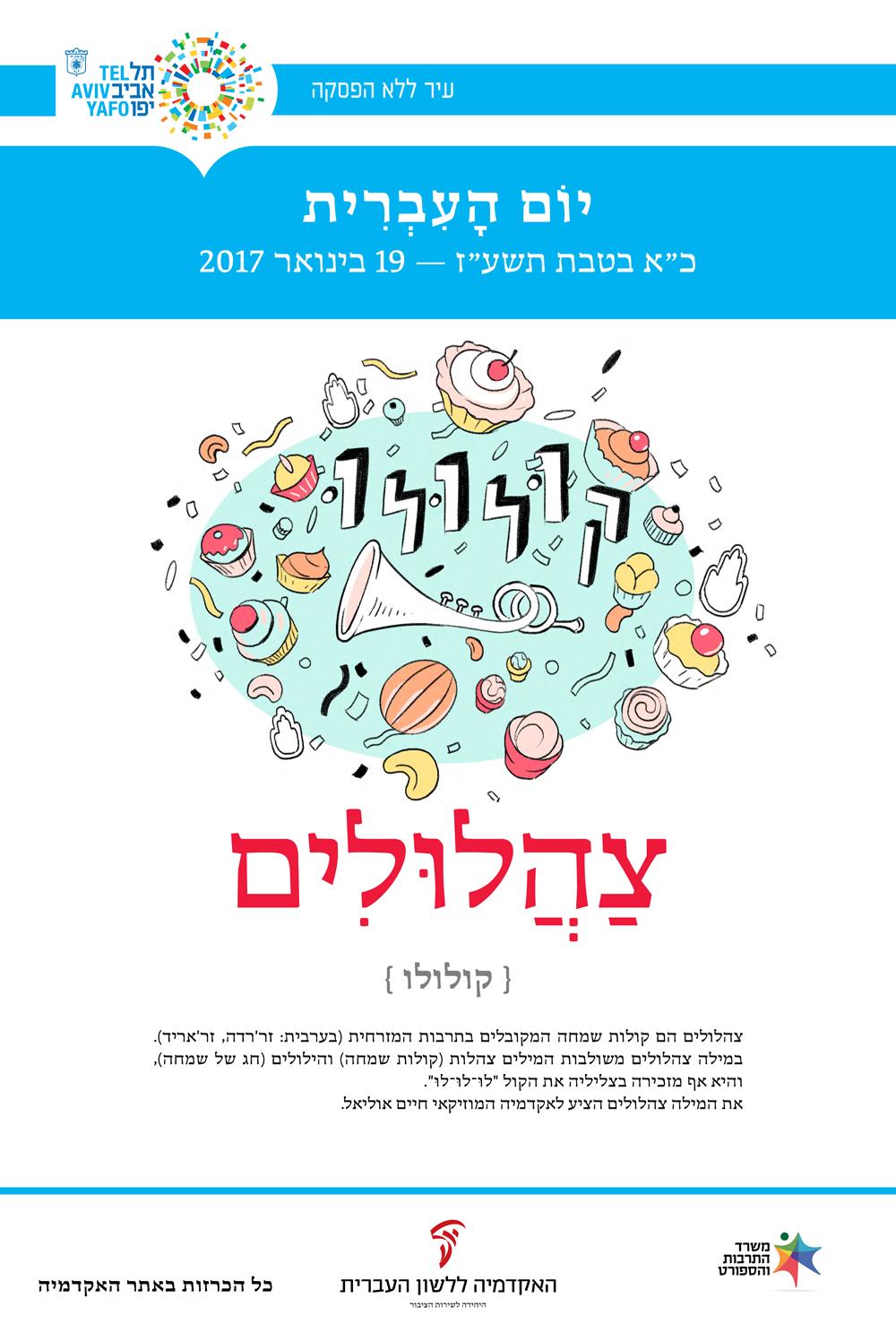 איור של דברים מתעופפים באוויר והמילה קולולו - צהלולים - כרזה ליום העברית תשעז