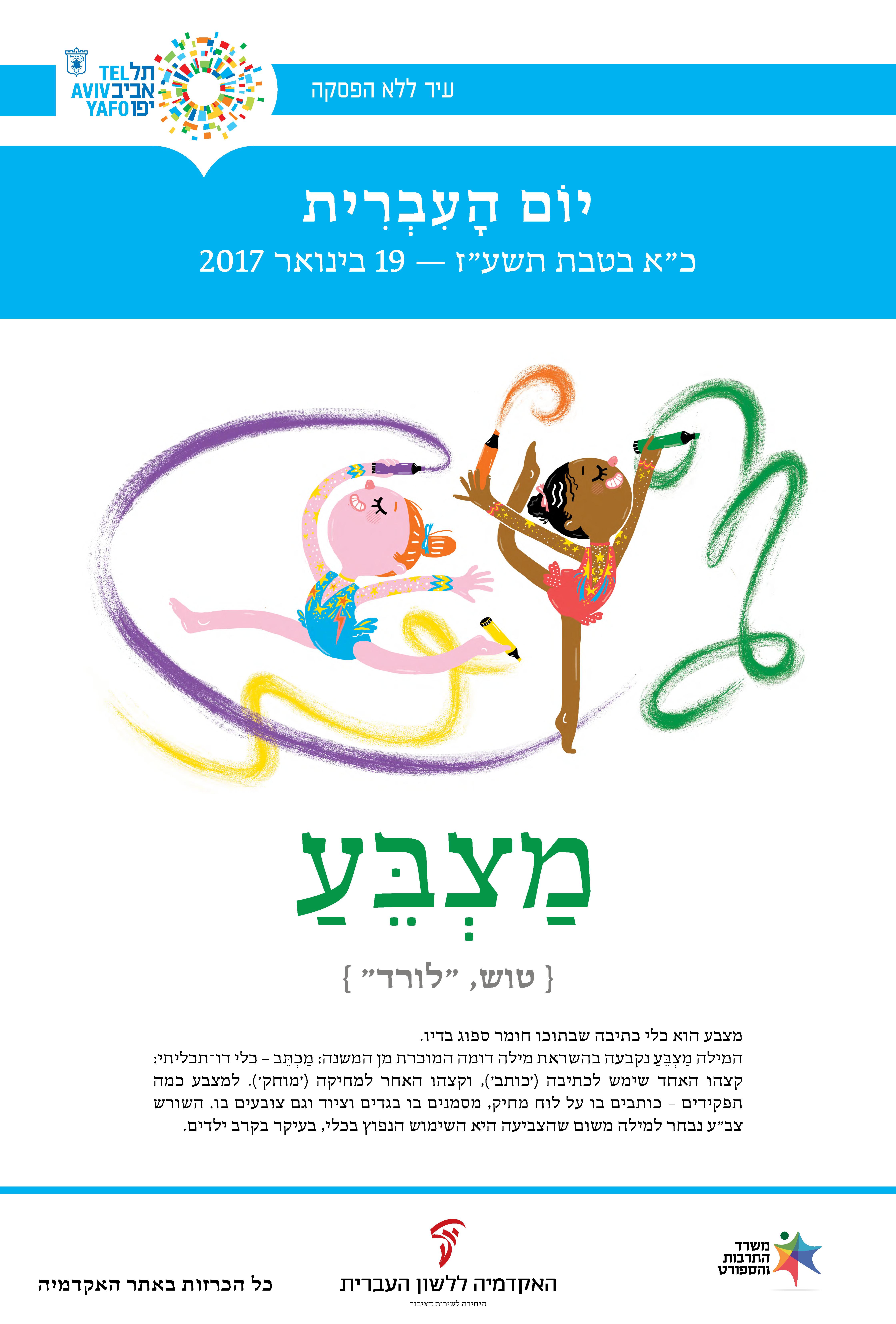 איור של ילדות מחזיקות במצבע - כרזה ליום העברית תשעז