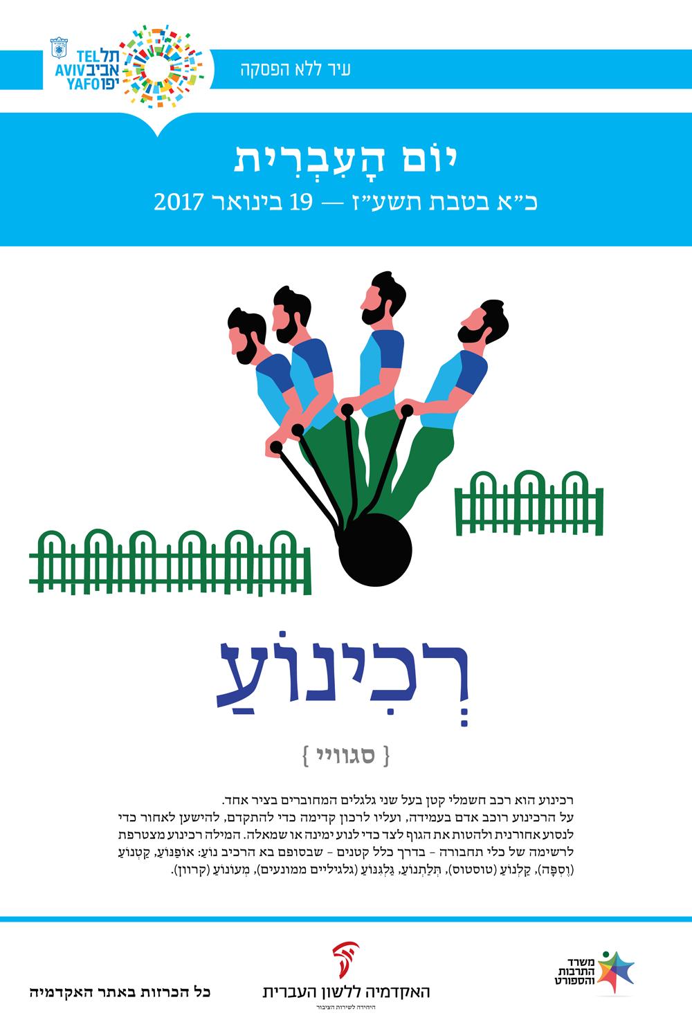 רכינוע - כרזה ליום העברית תשעז