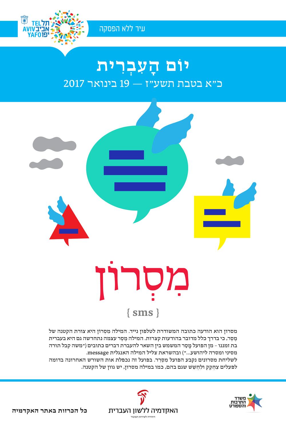 מסרון - כרזה מאויירת ליום העברית תשעז