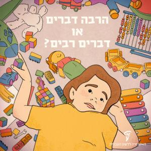 ילד שוכב על רצפה ולידו המון צעצועים והכיתוב: הרבה דברים או דברים רבים?