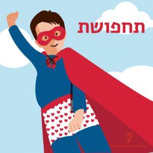ילד בתחפושת סופרמן והכיתוב: תחפושת