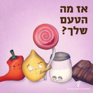 מלחיה, לימון, סוכריה ופלפל עם פרצופים והכיתוב: אז מה הטעם שלך?