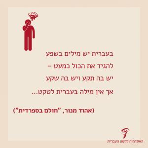 בעברית יש מילים בשפע להגיד את הכול, כמעט - יש בה תקע ויש בה שקע אך אין מילה בעברית לטאקט. (אהוד מנור, חולם בפסרדית)