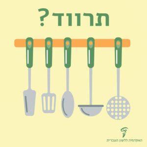 איור של כלי מטבח והכיתוב תרווד?