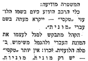 """מודעה שהתפרסמה בעיתונות ב־13.8.1948 (כאן מעיתון """"המשקיף"""")"""