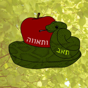 נחש צמות לתפוח אדום - הכיתוב: תאב ותאווה