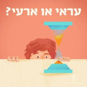 איור של ילד מציץ לשעון חול והכיתוב: עראי או ארעי?