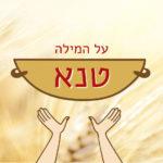 ידיים מושטות לסל - הכיתוב: על המילה טנא