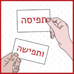 שתי ידיים תופסות בפתקים: תפיסה ותפישה