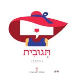 """תגובית - כרזה ליום העברית תשע""""ז"""